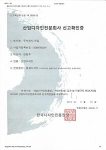 03한길_산업디자인전문회사신고확인증.jpg