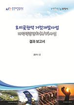 201912호미곶 거점개발사업 지역역량강화(SW)사업.jpg