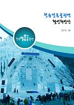 201207청송얼음골 권역 권역단위 종합정비사업 지역역량강화사업 계약.jpg