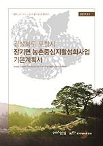 201712경상북도 포항시 장기면 농촌중심지활성화사업 기본계획서.jpg