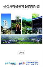 201107문성새마을권역 농촌마을 종합개발 1단계 지역역량강화 (SW)사업.jpg