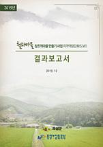 201912철파마을 창조적마을만들기사업 지역역량강화SW .jpg