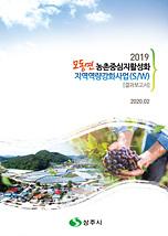 202002모동면 농촌중심지활성화 지역역량강화사업SW.jpg