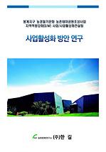 201505봉계지구 농경철기문화 농촌테마공원 조상사업 지역역량강화사업.jpg