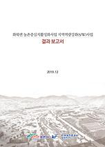 201912화북면 농촌중심지활성화사업 지역역량강화(SW)사업.jpg