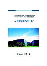 201309포항 봉계지구 농경철기문화테마공원조성사업 기본계획서 수립 용역.jpg