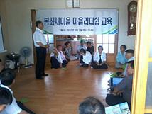 (수정)봉좌새마을 마을리더쉽 교육(2012.8.7.화. 오전11시).jpg