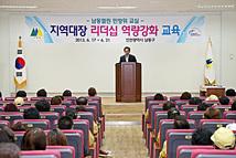 2013.06.17민방위지역대장리더십역량강화교육12.jpg